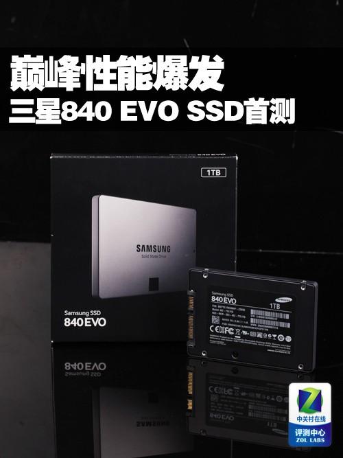 巅峰性能爆发 三星840 EVO 1TB SSD首测