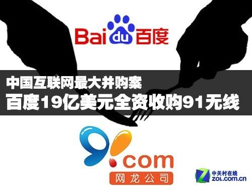 中国互联网最大并购案 百度全资收购91无线