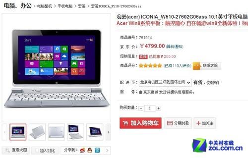 触控键盘双操作 宏碁W510京东售4799元