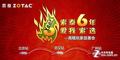 感恩6年玩家 索泰开启8月3大火爆活动