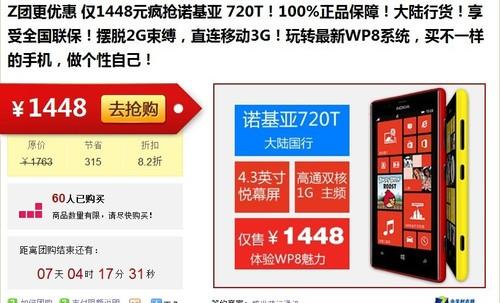 Z团低价抢购 诺基亚720T售价仅1448元
