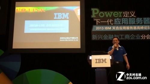 服务器高峰论坛 IBM与必联合作案例分享