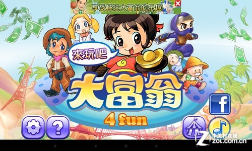 大富翁四游戏画面