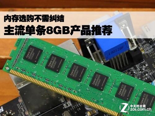 内存选购不需纠结 主流单条8GB产品推荐
