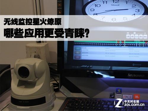 无线监控星火燎原 哪些应用更受青睐?