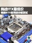 挑战ITX最低价 梅捷B75家用迷你板测试