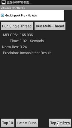 5.5英寸千元超大屏 联想A850全面评测