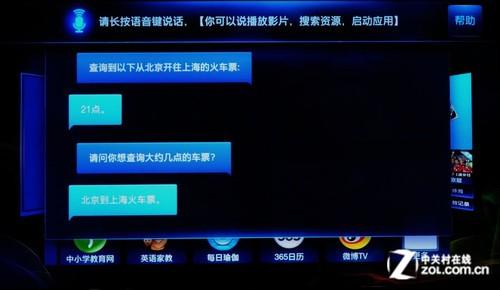 华哥讲堂:解析智能电视语音控制功能
