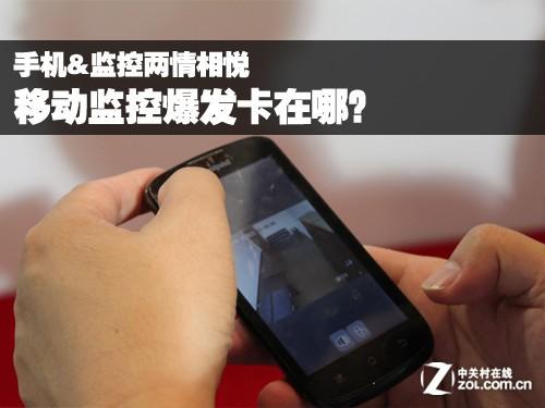手机&监控两情相悦 移动监控爆发卡在哪