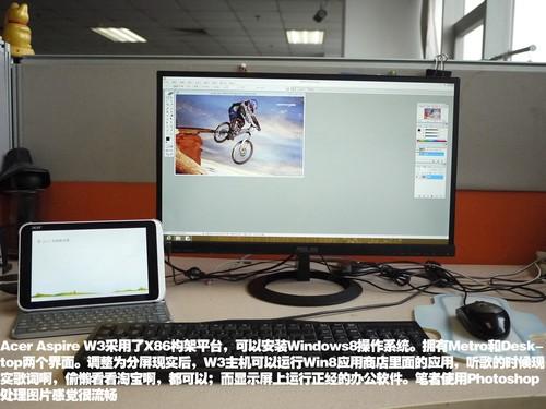 如影随形 图解宏碁W3平板笔记本的一天