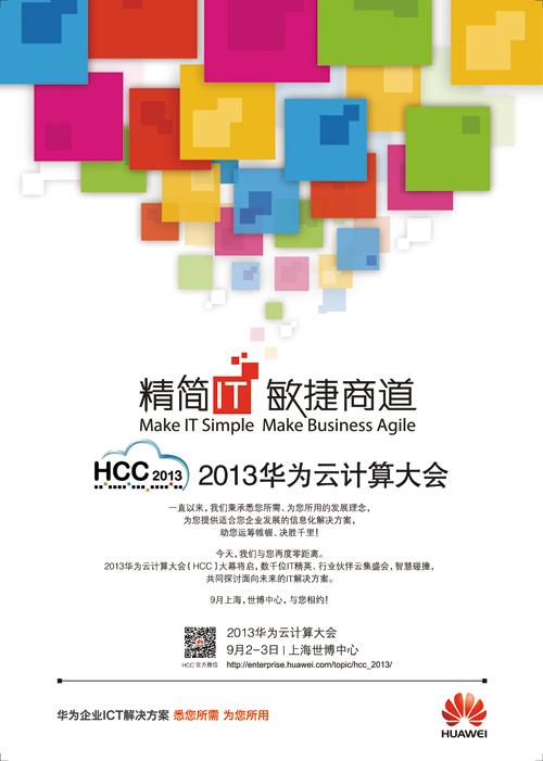 金秋迎IT盛宴 华为HCC2013热点抢先预览