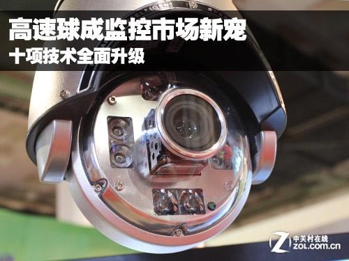 十项技术升级 高速球监控摄像头成市场新宠儿