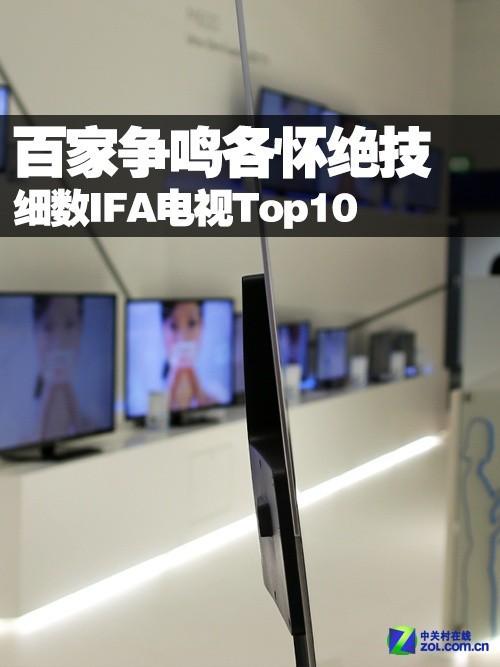 百家争鸣各怀绝技 细数IFA电视TOP10