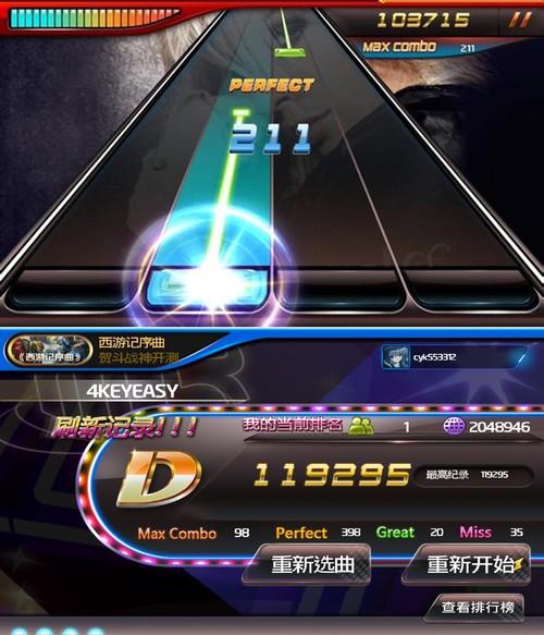 9.3安卓游戏推荐:音乐游戏还看节奏大师