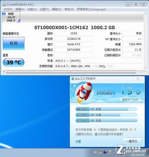 599元性价比之选 希捷1TB混合硬盘详测