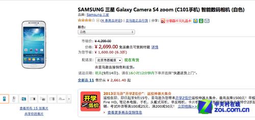三星s4手机电筒_可以打电话的相机 三星S4 zoom亚马逊促销_三星数码相机_数码影像 ...