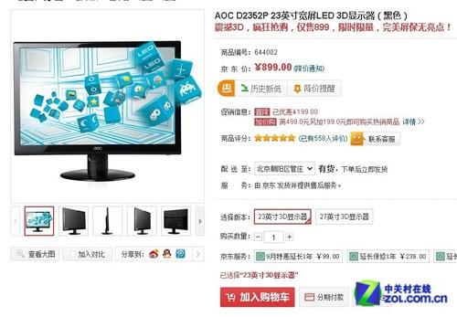 价格战无底线 AOC超值23吋3D液晶甩卖