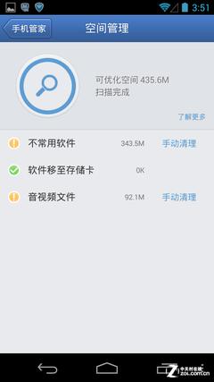 整理安卓空间 QQ手机管家内存优化技巧