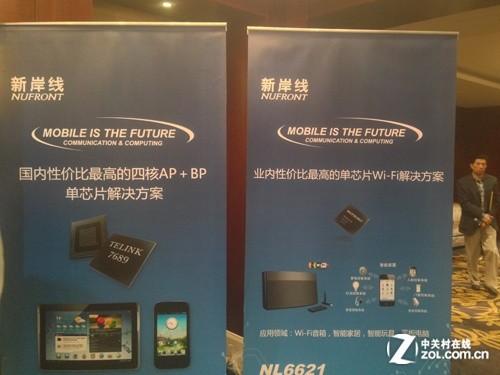 """国""""芯""""闪耀 新岸线推出自主TL7689芯片"""