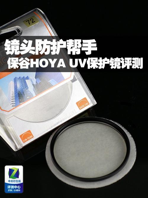 镜头防护帮手 保谷HOYA UV保护镜评测