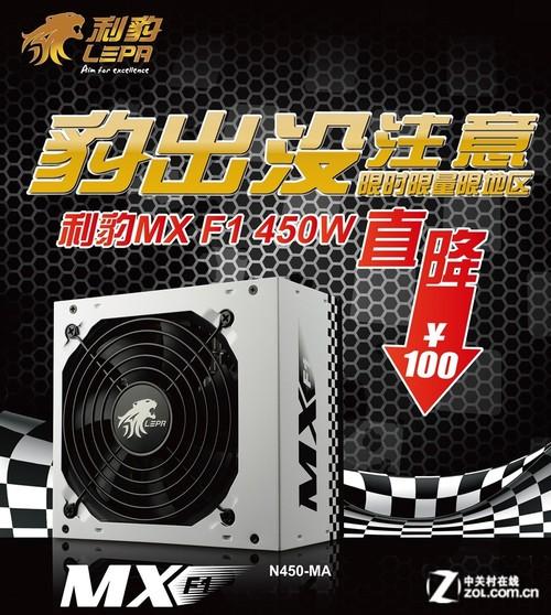 豹出没请注意 利豹F1 MX450限价229元