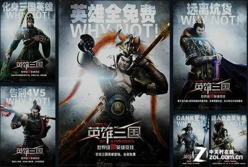 从5V5对战看《英雄三国》与LOL的区别