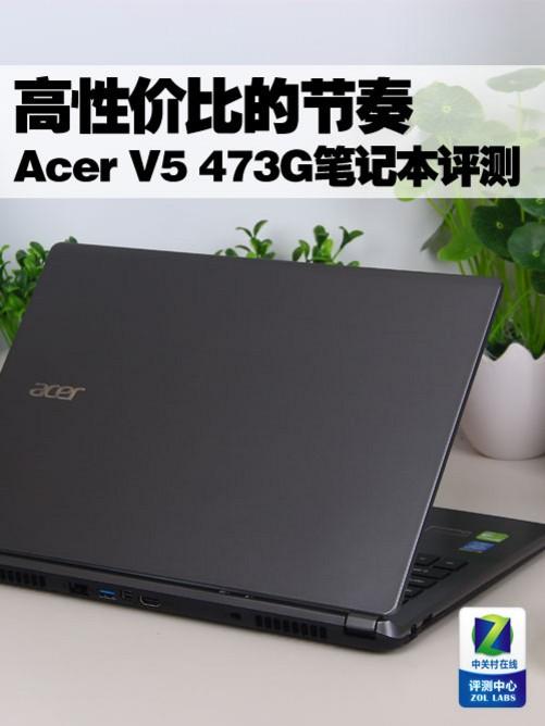 宏碁aspire v5 473g评测