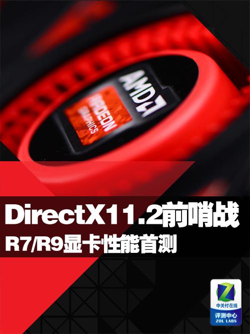DirectX11.2前哨战 R7/R9显卡性能首测