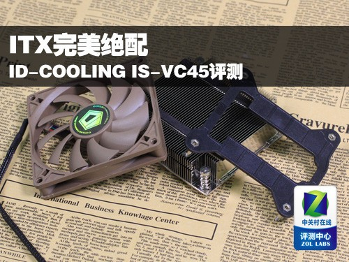 ITX完美绝配 ID-COOLING IS-VC45评测