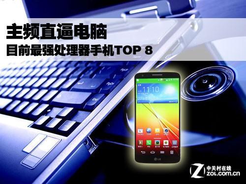 主频直逼电脑 目前最强处理器手机TOP 8