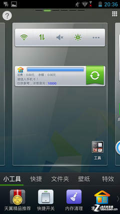 千元入门级四核安卓 天语E80全面评测