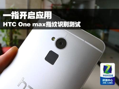 一指开启应用 HTC One max指纹识别测试
