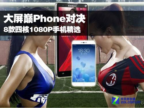 大屏巅Phone对决 8款四核1080P手机精选