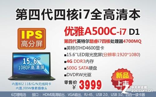最超值四代i7大屏本 神舟A500C新品上市