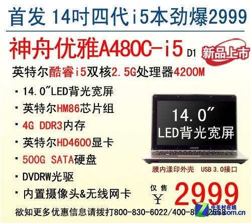 Haswell平台新品 神舟A480C本仅2999元