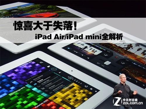 惊喜大于失落!iPad Air/iPad mini解析