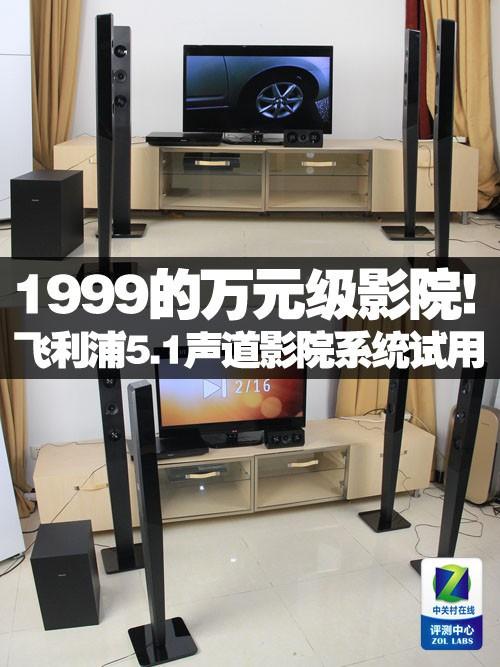 1999元的万元级影院 飞利浦5.1系统试用