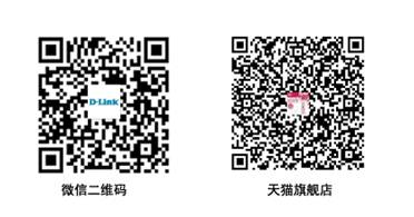"""""""白皇后""""亲临D-link  独家助阵天猫""""双十一"""""""