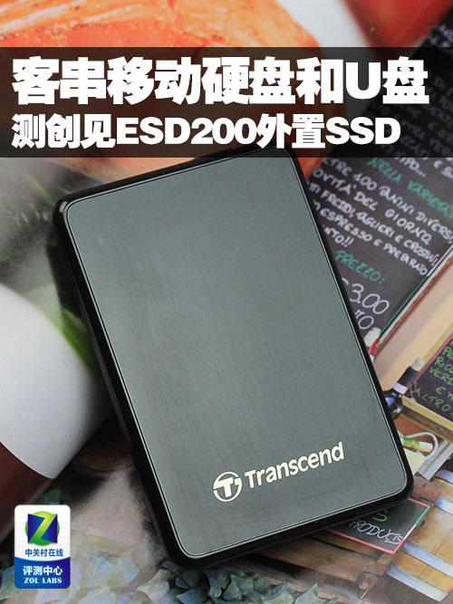 客串移动硬盘和U盘 测创见ESD200 SSD