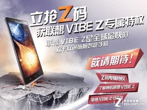抢Z码专享特权 联想VIBE Z现货正预售
