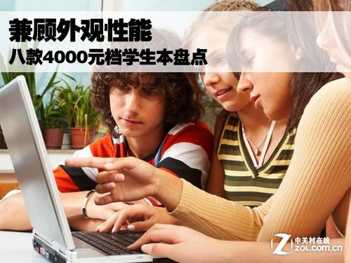 價格兼顧外觀性能 八款4000元檔學生本盤點