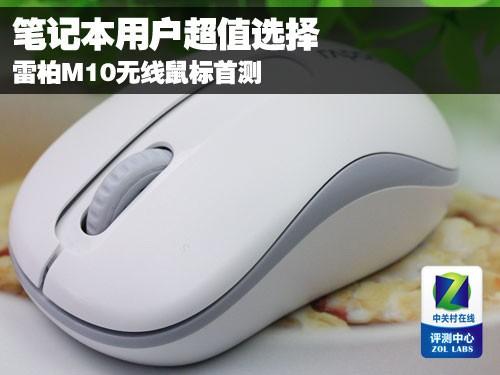 笔记本用户超值选择 雷柏M10无线鼠标首测