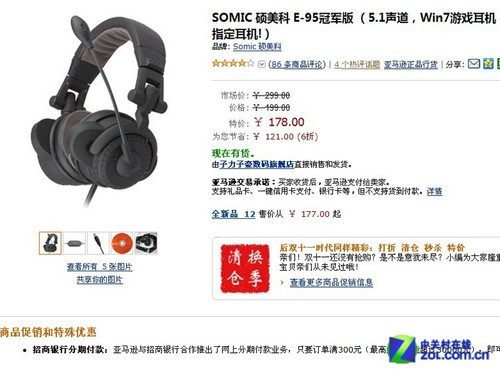 亚马逊特价 硕美科简约游戏耳机178元