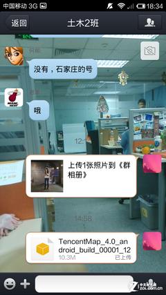 透明聊天背景 手机QQ聊天更有新意