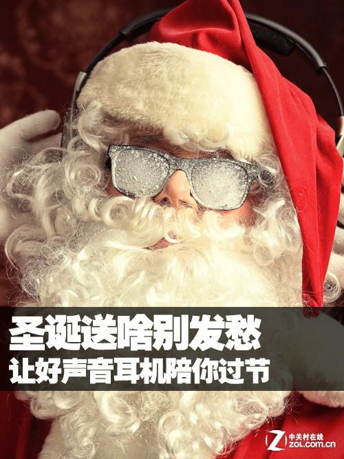 圣诞送啥别发愁 让好声音耳机陪你过节