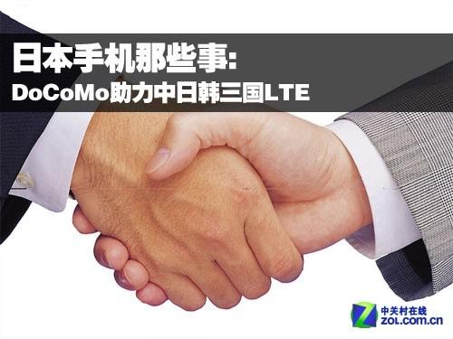 日本手机那些事:DoCoMo助力中日韩三国LTE