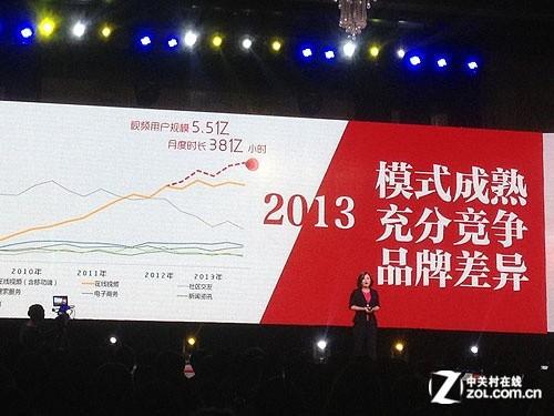 2014开启自制元年搜狐视频公布年度战略