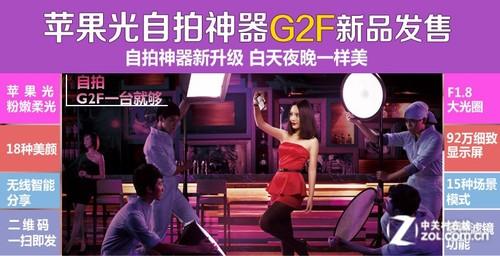 男神Ian空降北京 引爆明基G2F Party