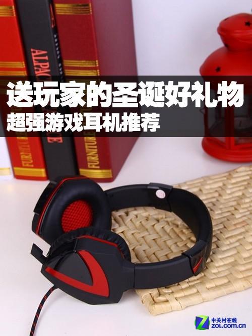 送玩家的圣诞好礼物 超强游戏耳机推荐