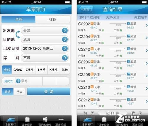 12.9每日佳软推荐:12306官方订票APP